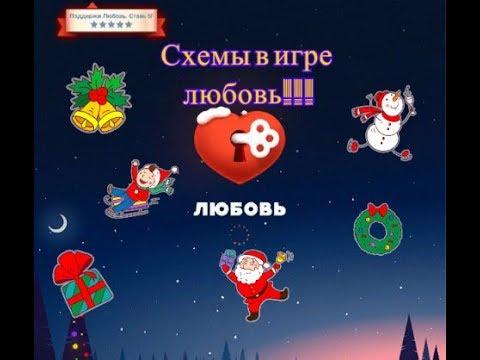 Схемы в игре любовь!!! Видео с Гс!!!
