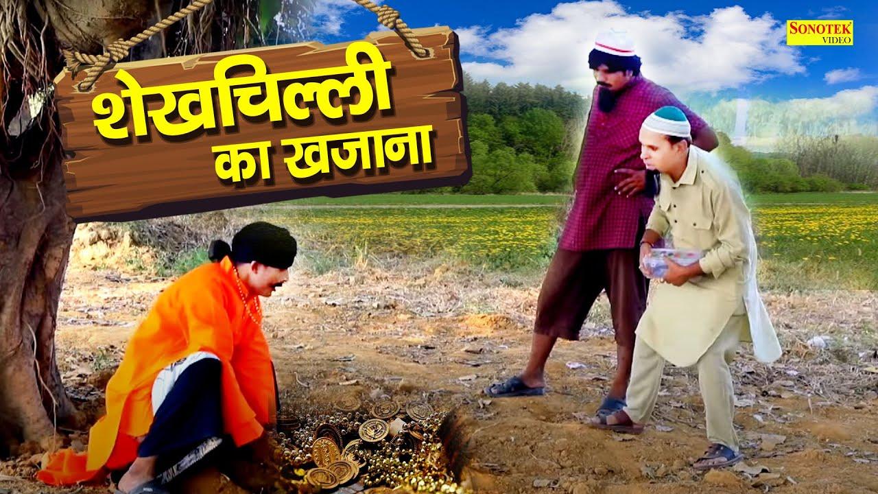 शेखचिल्ली का खजाना | Mahaboob  Bagi | Lovely Sharma | Shekhchilli Ki Sabse Funny Comedy | Comedy2021