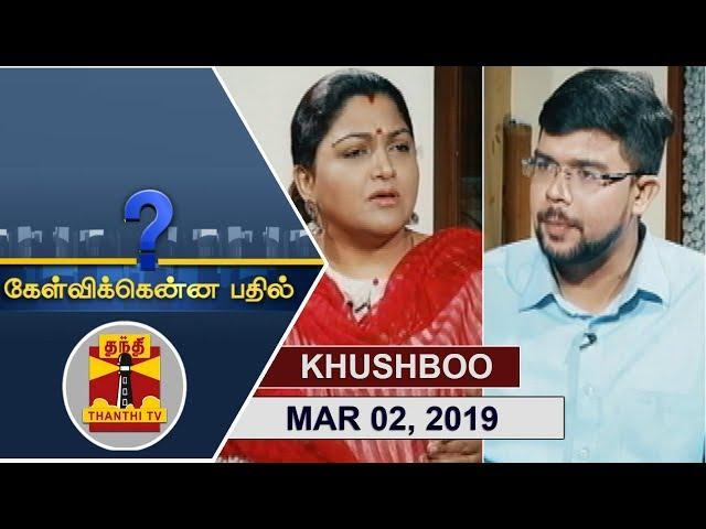 (02/03/2019) Kelvikkenna Bathil   Exclusive Interview with Kushboo   Thanthi TV