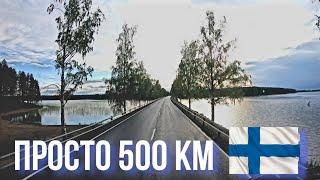 Просто 500 км по Финляндии 🇫🇮