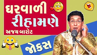 gujju comedy patni par jokes by ajay barot