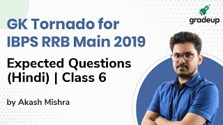 GK Tornado Session for RRB Main Exams 2019