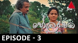 Helankada - Episode 03 | 28th April 2019 | Sirasa TV Thumbnail