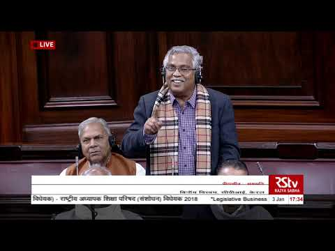 Sh. Binoy Viswam's Speech | The National Council for Teacher Education (Amendment) Bill, 2018