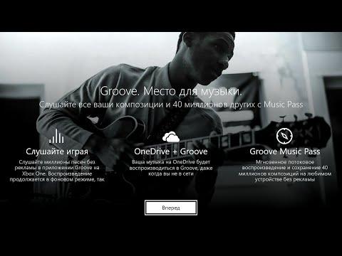Xbox Music Groove UWP