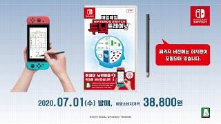 「매일매일 Nintendo Switch 두뇌 트레이닝」…