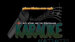 ΠΕΡΑ ΑΠ ΤΑ ΜΑΤΙΑ ΜΟΥ karaoke (Πλούταρχος)
