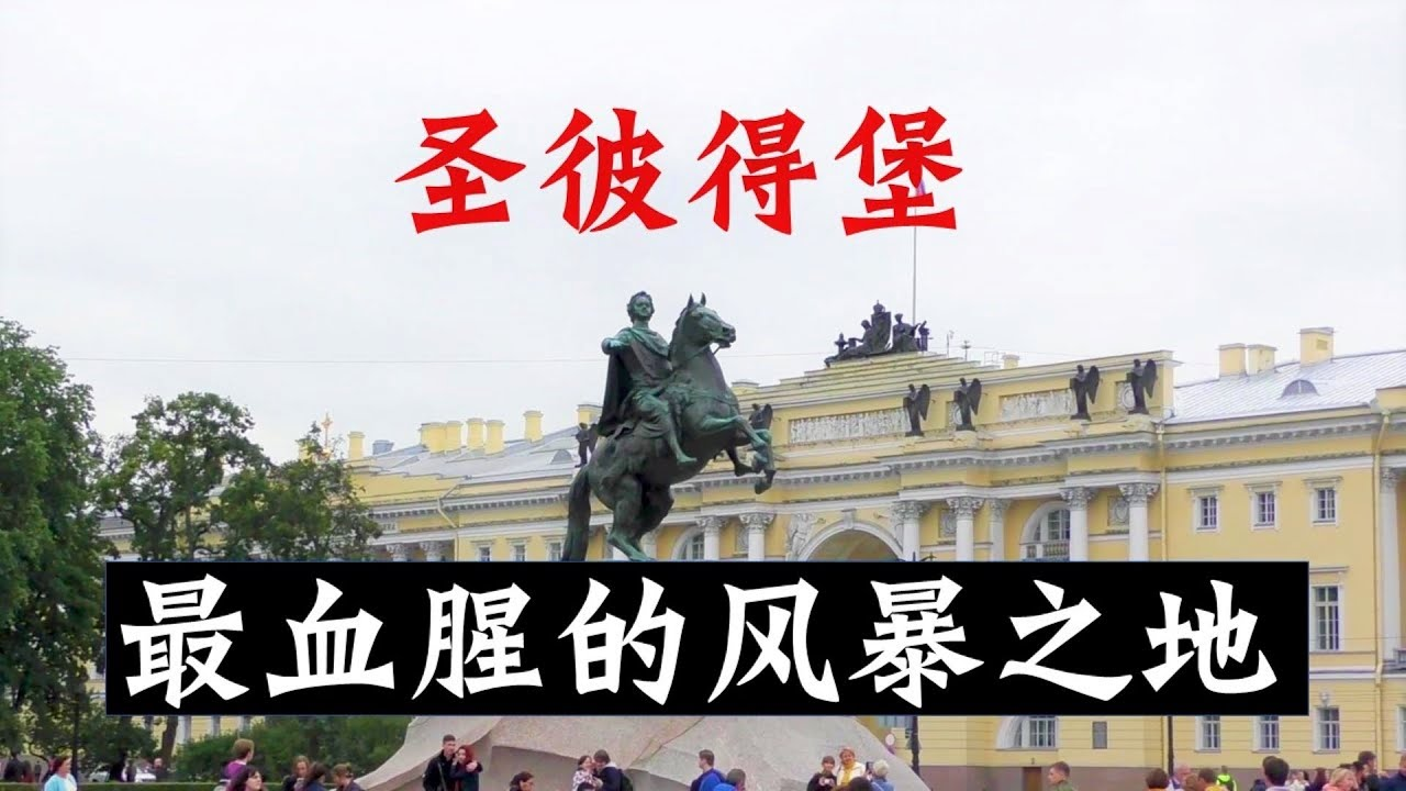 圣彼得堡300年,俄罗斯帝国的荣光!这里竟然曾是世界最血腥暴力之地!全城几乎一半人死亡!太惨烈了!