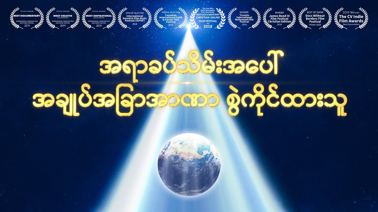 Myanmar Christian Music - အရာခပ်သိမ်းအပေါ် အချုပ်အခြာအာဏာ စွဲကိုင်ထားသူ | Documentary | Power of God