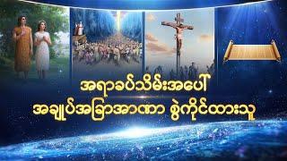 ဖန်ဆင်းရှင်သည် ကြီးမြတ်သည် - အရာခပ်သိမ်းအပေါ် အချုပ်အခြာအာဏာ စွဲကိုင်ထားသူ (Myanmar Language)