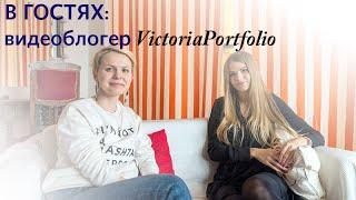 В гостях: видеоблогер VictoriaPortfolio...