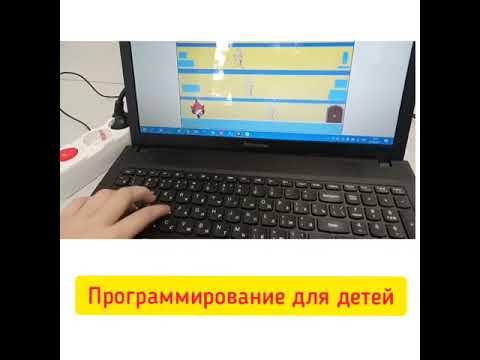 Программирование для детей. Создаем компьютерную игру