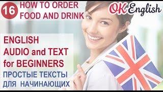 16 How to order food and drink - простой английский текст начального уровня   OK English