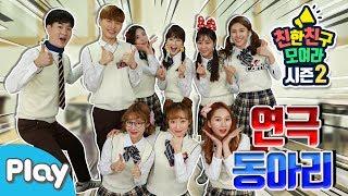 [친친모 시즌2] 친친모 연극부 대모집! l CarrieTV_Play