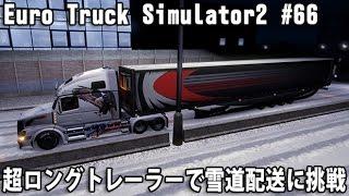 超ロングトレーラーで雪道配送に挑戦 【 Euro Truck Simulator 2 実況 #66 】