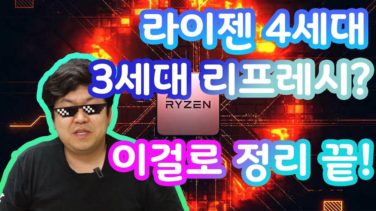 [컴디씨]AMD 라이젠4세대, 마티스 리프레시! 루머는 여기서 정리!!!!