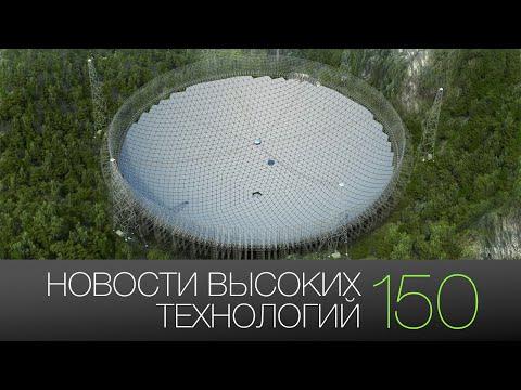 Новости высоких технологий | Выпуск #150