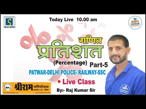 topic-:-प्रतिशत-(percentage)-part-5-by-raj-kumar-sir-#patwar-#delhi_police-#railway-#ssc