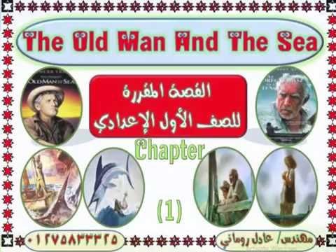 Chapter (1) | The Old Man and The Sea الصف الأول الإعدادي