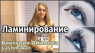 Ламинирование Киев, Черкассы. Плюсы и минусы ламинирования ресниц/Реальный отзыв