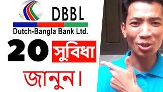 How To Create Dutch Bangla Bank Savings Account | 20 Benefits Of Dutch Bangla Bank