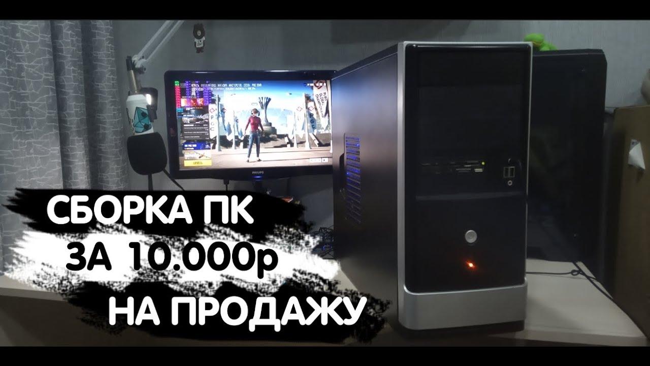 🔥СБОРКА ПК ЗА 10000р для продажи / тесты