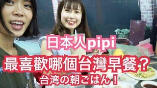 台灣早餐特集!!日本人Pipi最喜歡哪個台灣早餐?!.....シュアンHsuan...