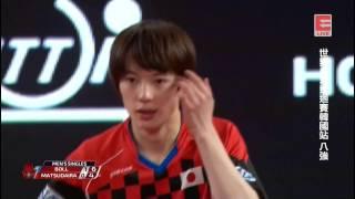 2017 Korea Open (MS-QF) BOLL Timo Vs MATSUDAIRA Kenta [Full Match/Chinese|HD1080p]