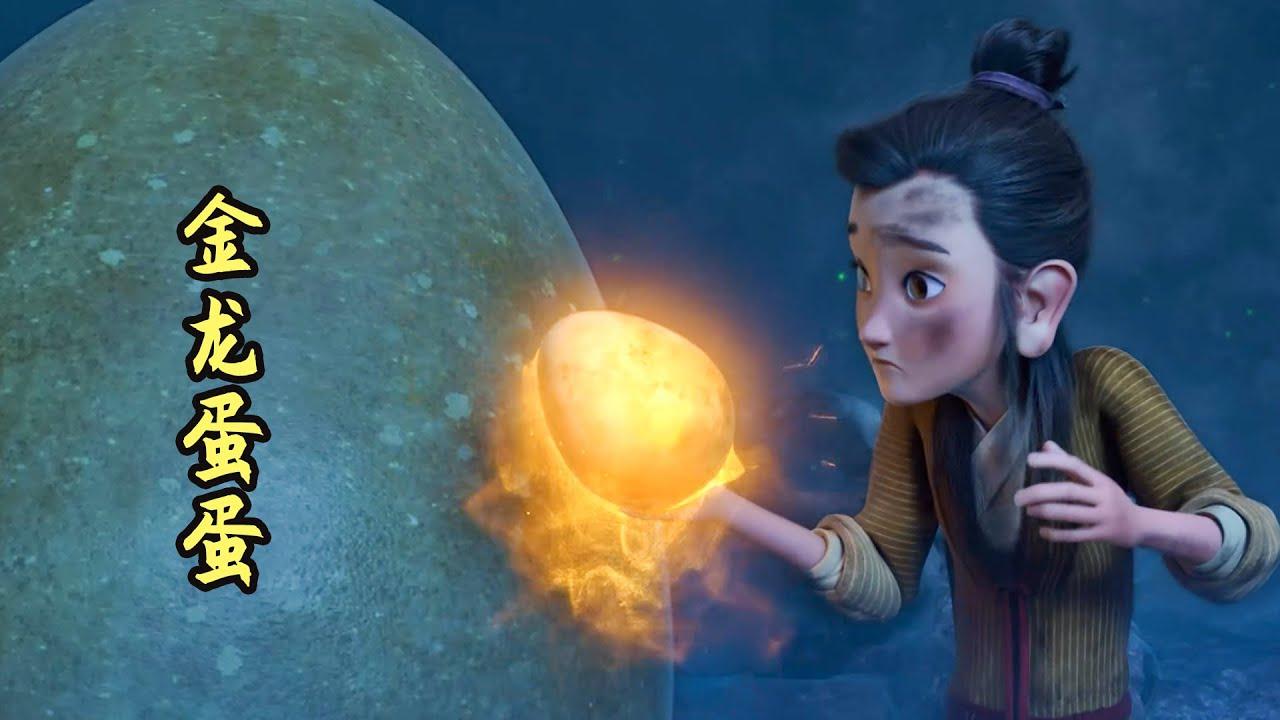 小男孩捡到一枚金蛋,孵出一条小金龙,魔幻动画电影