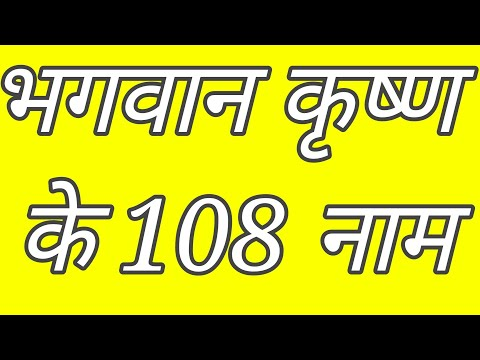 Sri Krishna 108 Names In Bengali Mp3 Download