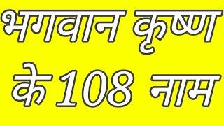 भगवान कृष्ण के 108 नाम  |  lord Krishna 108 names