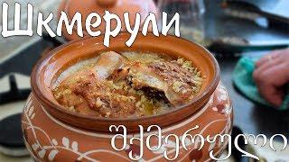 Шкмерули | Блюдо Грузинской кухни