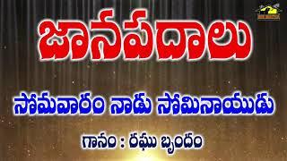 Relare Rela Folk Somavaramnadu Somi Naidu Sung By Raghu Group || Telugu Folk Songs || Musichouse27