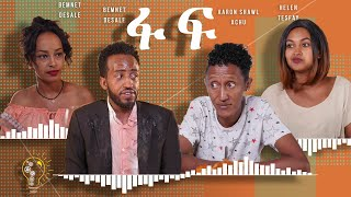 New Eritrean comedy (ፉፍ) by Dawit Eyob part 1 (2019)