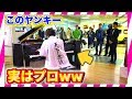 【ピアノドッキリ】もしもヤンキーがプロのピアニストだったら。。(♪小さな恋の歌/piano performance in station)
