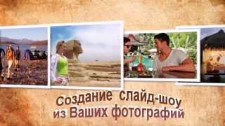 Шаблон № 10 (путешествия) / Создание слайд-шоу из Ваших фотографий