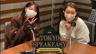 TOKYO FM『TOKYO SPEAKEASY』ゲスト:西野七瀬 飯豊まりえ #西野七瀬 #飯豊まりえ #電影少女.