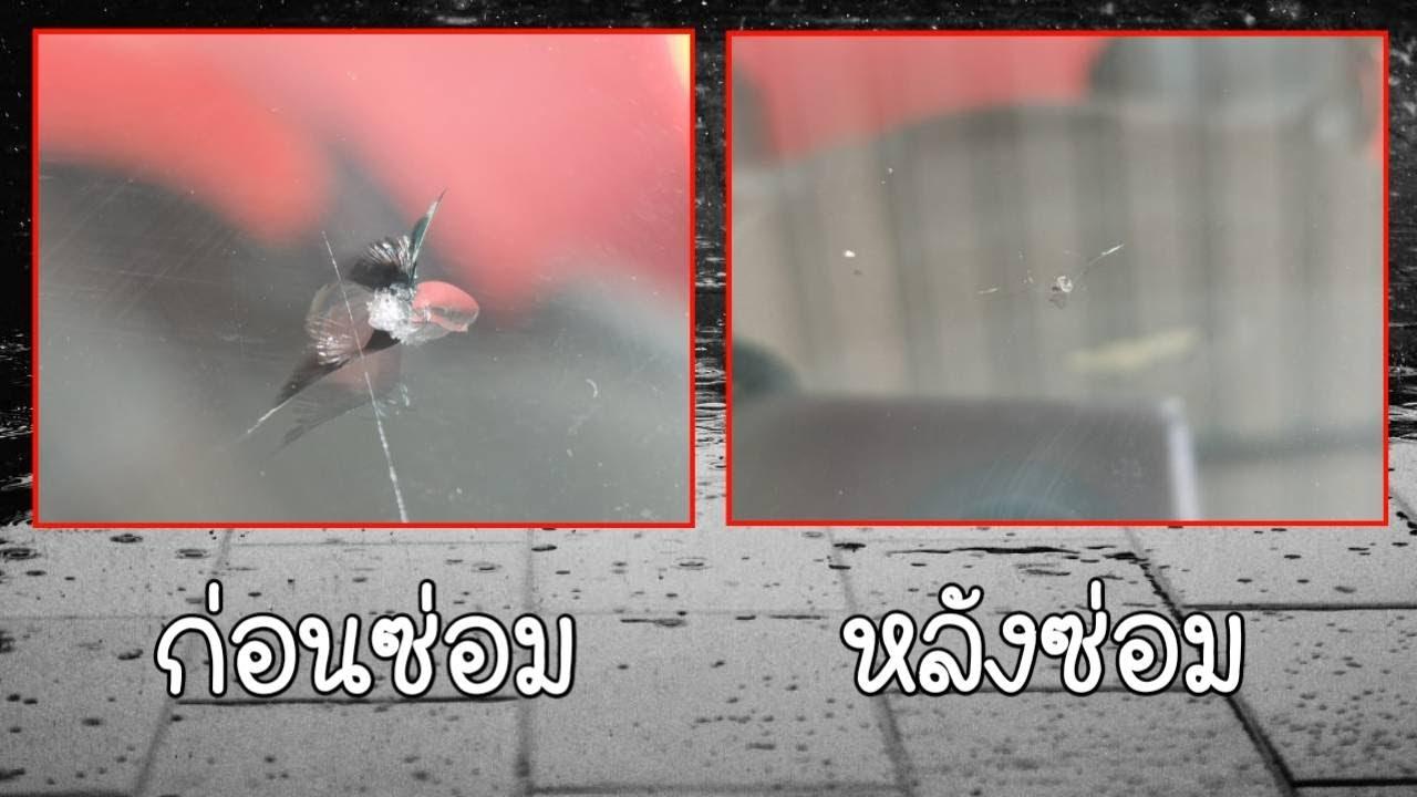 ซ่อมกระจกรถยนต์โดนก้อนหิน ด้วยงบไม่เกิน 150 บาท ซ่อมเองได้ไม่ต้องไปร้าน