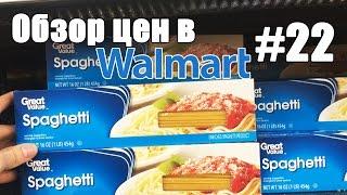 Обзор цен в Walmart #22. Макаронные изделия - Жизнь в США