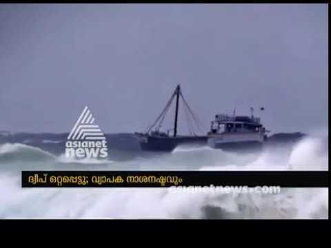 Cyclone Ockhi: Rains hit Lakshadweep islands, damage houses, uproot trees
