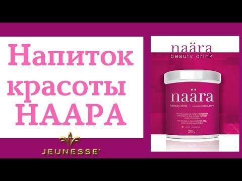 Напиток красоты Наара
