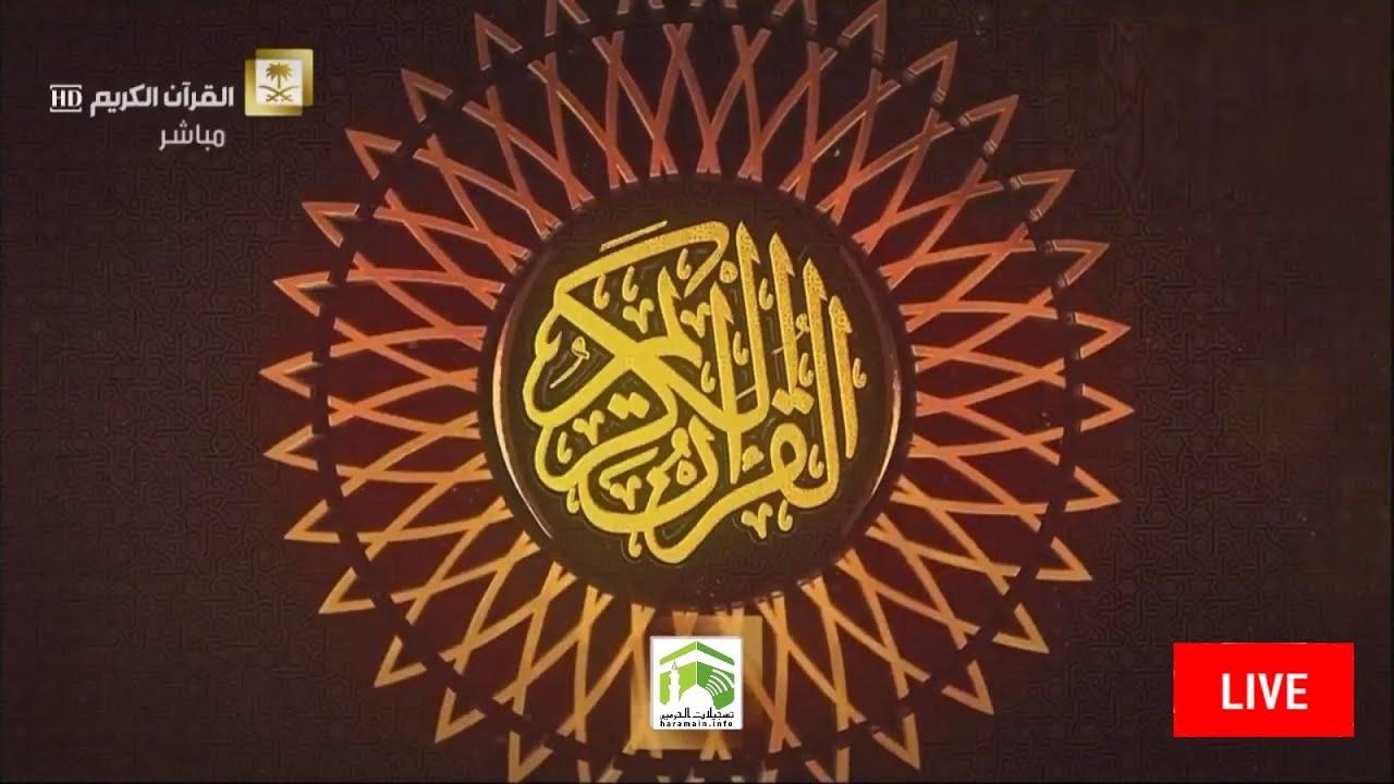 Makkah TV Live Online 24/7 | MakkahLive Net
