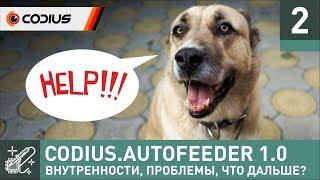 Codius.AutoFeeder v1.0 – кормушка для собаки с управлением по SMS (Arduino + SIM800L) – часть 2