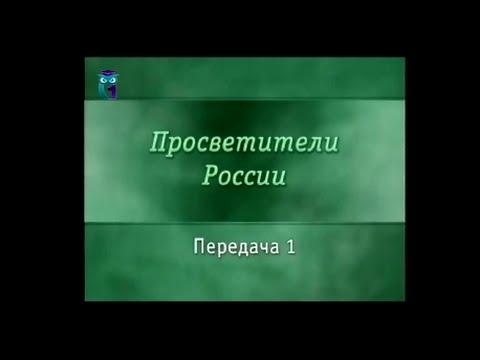 Передача 1. Дмитрий Лихачёв