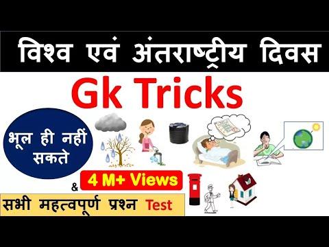 gk-tricks-:-विश्व-एवं-अंतराष्ट्रीय-दिवस