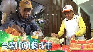 做到不能動! 拉糖煮麵茶的歐吉桑精神 part3 台灣1001個故事