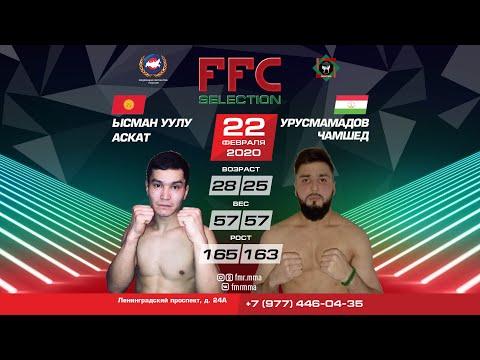FFC Selection 1 | Ысман Уулу Аскат (Кыргызстан) VS Урусмамадов Чамшед (Таджикистан) | Бой MMA