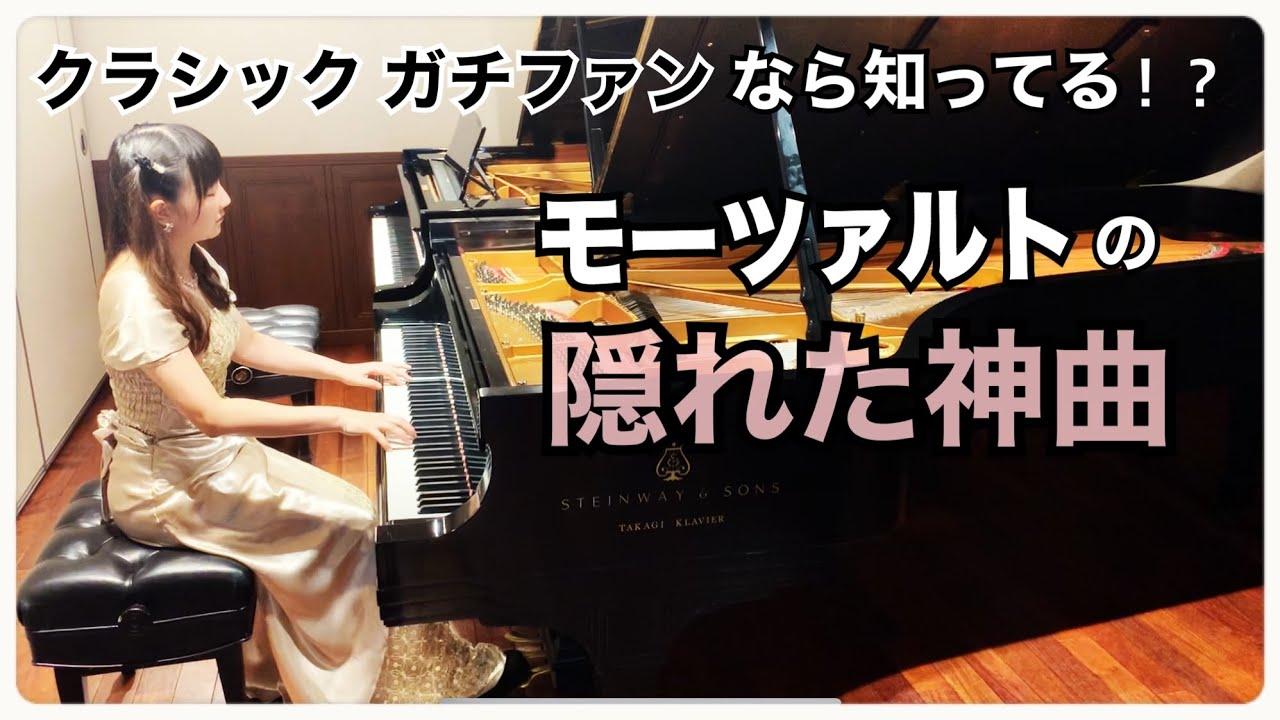 クラシックガチファンなら知ってるモーツァルトの神曲をすごいピアノで愚民が弾いてみた【ヒント 変奏曲】