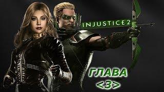 Injustice 2 Прохождение Сюжета  - Глава 3: Зеленая Стрела и Черная Канарейка, Отважные и смелые