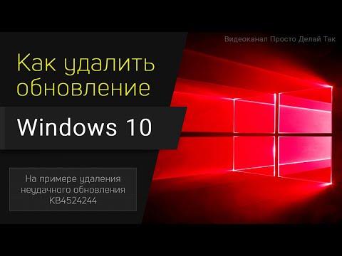 Как удалить обновление Windows 10. На примере KB4524244